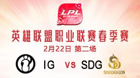 2019LPL春季赛2月22日iG vs SDG第2局比赛回放