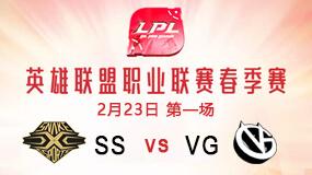2019LPL春季赛2月23日SS vs VG第1局比赛回放