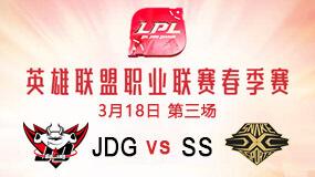 2019LPL春季赛3月18日JDG vs SS第3局比赛回放