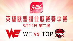 2019LPL春季赛3月19日WE vs TOP第2局比赛回放