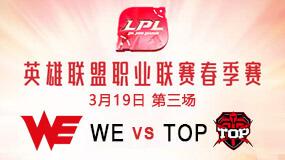 2019LPL春季赛3月19日WE vs TOP第3局比赛回放