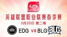 2019LPL春季赛3月20日EDG vs B