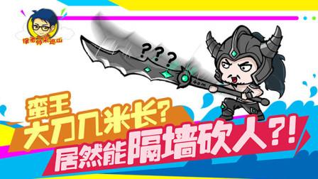 徐老师来巡山227:蛮王大刀几米长?居然能隔墙砍人?!