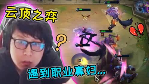 云顶大鹌鹑:当非酋遇到职业选手寡妇,被一个技能团灭!