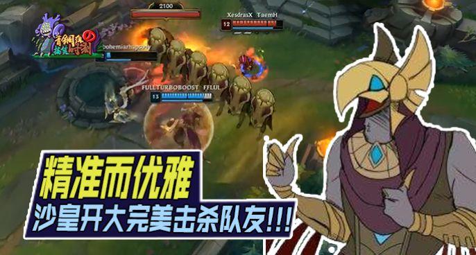 青铜组的搞笑时刻:精准而优雅,沙皇完美开大击杀队友