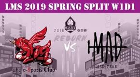 2019LMS春季赛常规赛1月17日比赛回放 AHQ VS MAD 第1场
