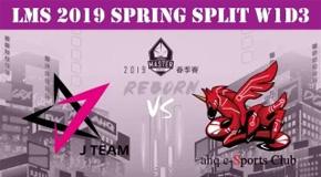 2019LMS春季赛常规赛1月19日比赛回放 JT VS AHQ 第2场
