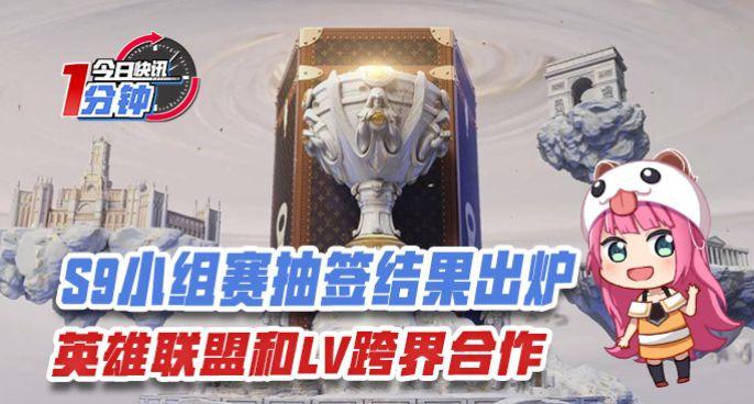 今日快讯:S9小组赛抽签结果出炉,申博在线138娱乐英雄联盟和LV跨界合作