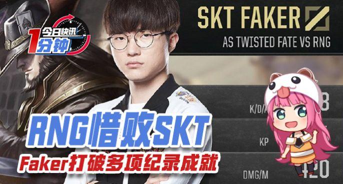 今日快讯:Faker打破多项纪录,RNG惜败SKT