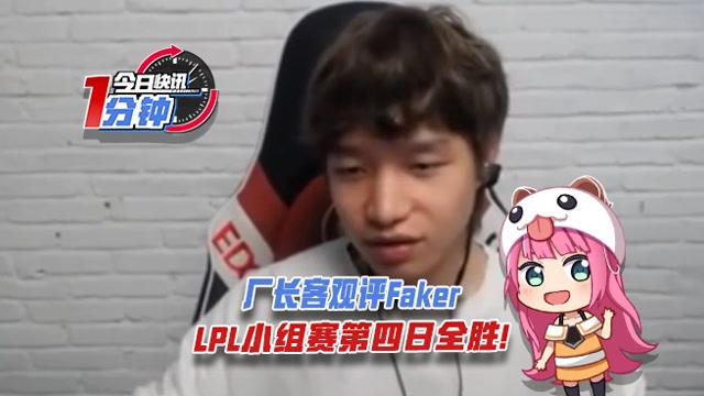 今日快讯:厂长客观评Faker,LPL小组赛第四日全胜!