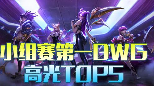 巅峰Top5:小组赛D组第一DWG高光时刻showtime