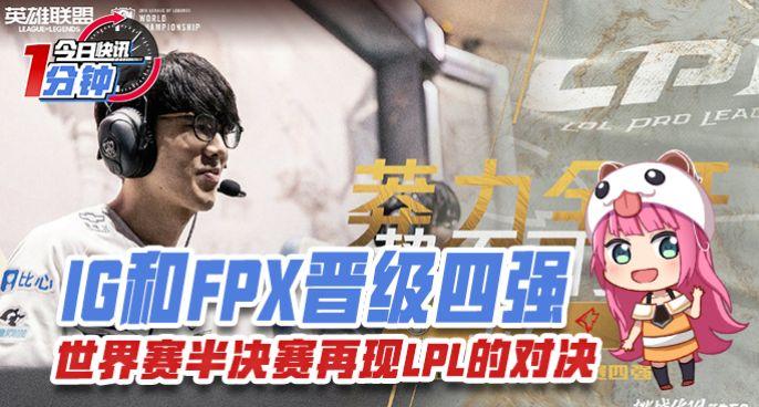 今日快讯:IG和FPX晋级四强,世界赛半决赛再现LPL的对决