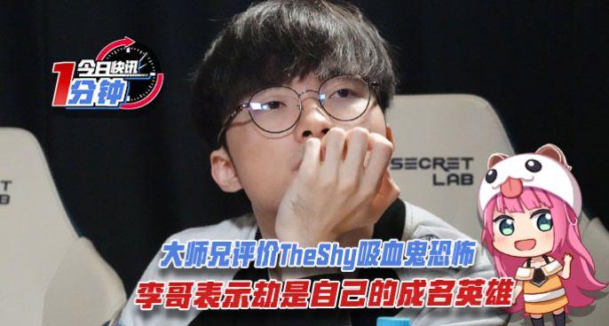 今日快讯:大师兄评价TheShy,李哥表示劫是自己的成名英雄