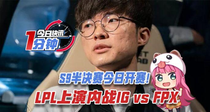 今日快讯:S9半决赛今开赛!LPL上演内战IG vs FPX