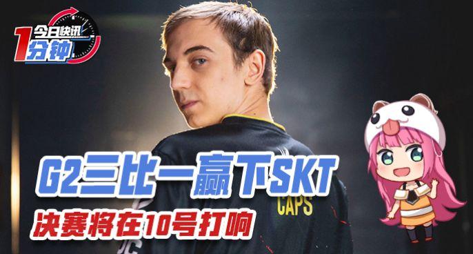 今日快讯:G2三比一赢下SKT 决赛将在10号打响