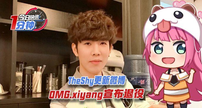 今日快讯:TheShy更新微博,OMG.xiyang宣布退役