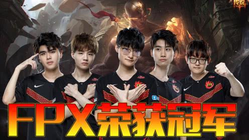 巅峰TOP5:FPX总决赛冠军小天盲僧神龙摆尾扭转局势
