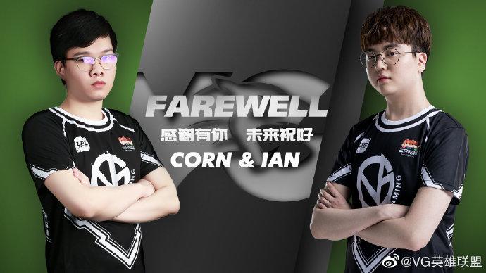 VG战队人员公告:Ian与Corn不再进行续约!!
