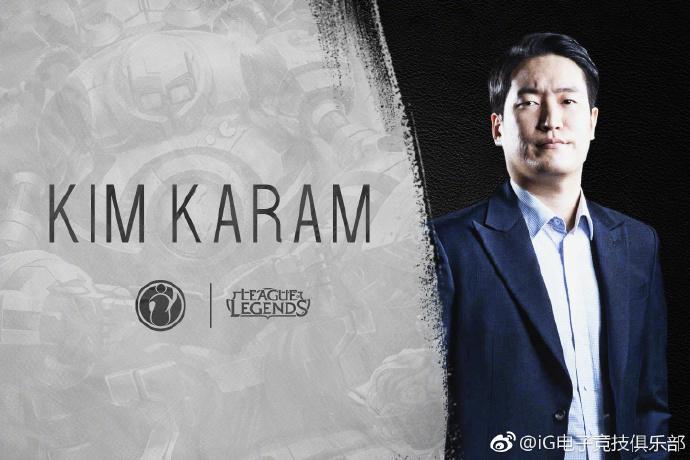 IG教练Karam更新微博 宣布离队消息!!