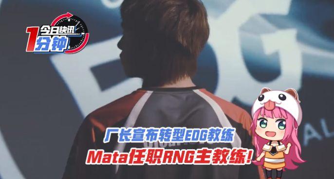 今日快讯:厂长宣布转型EDG教练,Mata任职RNG主教练!