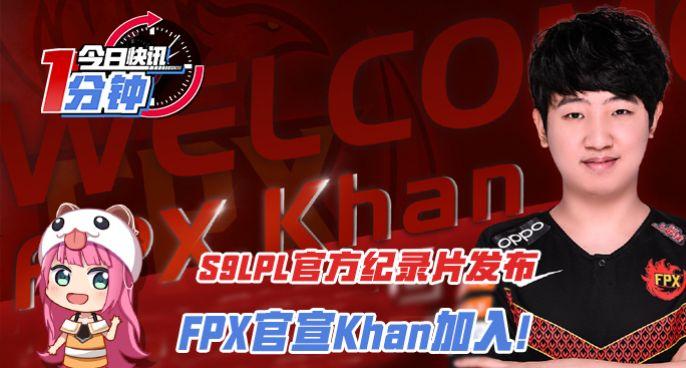 今日快讯:S9LPL官方纪录片发布,FPX官宣Khan加入!