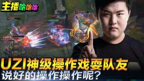 英雄联盟:UZI神级操作戏耍队友说好的操作操作呢?