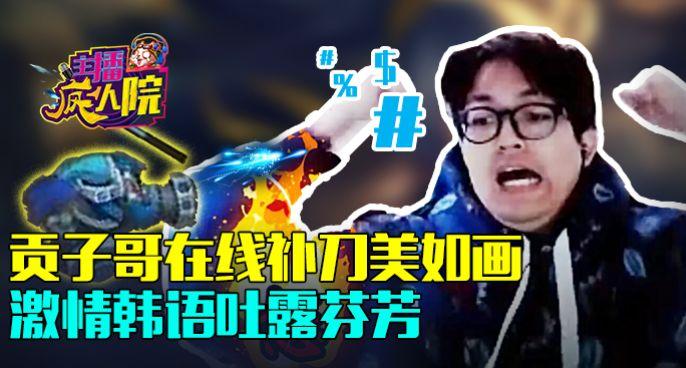 主播疯人院:贡子哥在线补刀美如画 激情韩语吐露芬芳!!