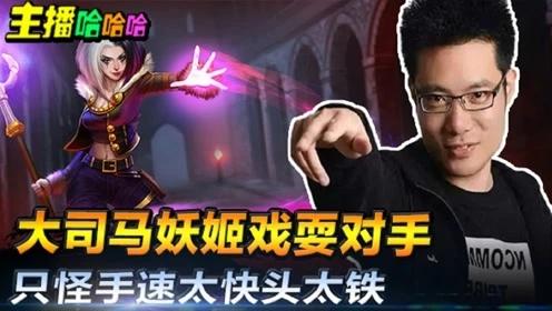 英雄联盟:大司马世界第一快乐妖姬