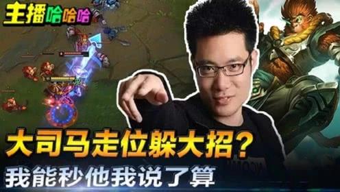 英雄联盟:大司马走位躲大招?