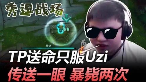 英雄联盟:UZI最快乐的英雄不是VN?小兵都能秒的英雄?