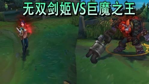 LOL:巨魔vs剑姬!从身板来看,我觉得剑姬不是对手