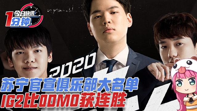 今日快讯:苏宁官宣俱乐部名单,IG2比0DMO获连胜