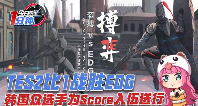 今日快讯:TES2比1战胜EDG,韩国选手为Score入伍送行