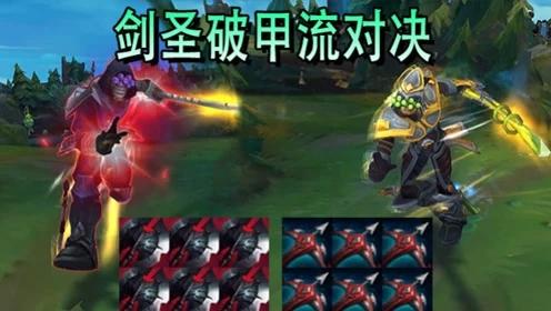 LOL:剑圣vs剑圣,六破甲的巅峰对决!