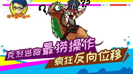 徐老师来巡山:克烈逃跑最捞操作,疯狂反向位移