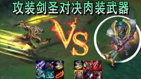 LOL:攻装剑圣与肉装武器的对决,究竟谁会获得胜利?
