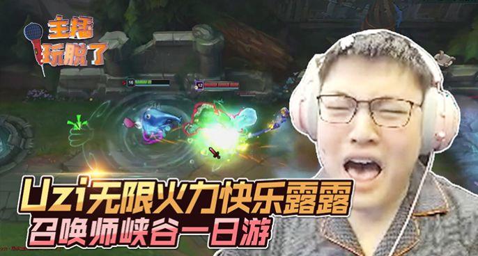 主播玩脱了215:Uzi无限火力快乐璐璐 召唤师峡谷一日游