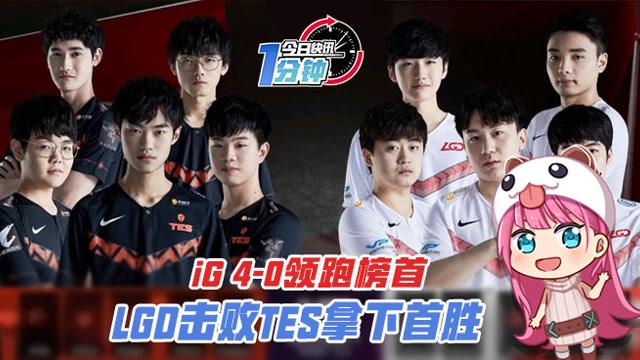 今日快讯:iG 4-0领跑榜首,LGD击败TES拿下首胜