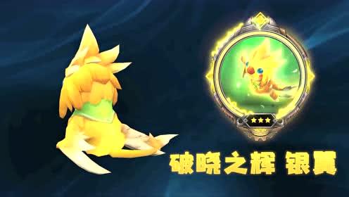 小小英雄-破晓之辉 银翼-3星