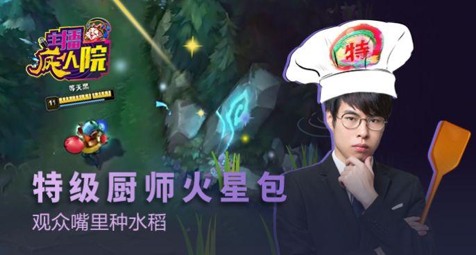 主播疯人院:特级厨师火星包 观众嘴里种水稻