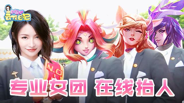 "Miss云顶日记:""星守女团""C位出道!"