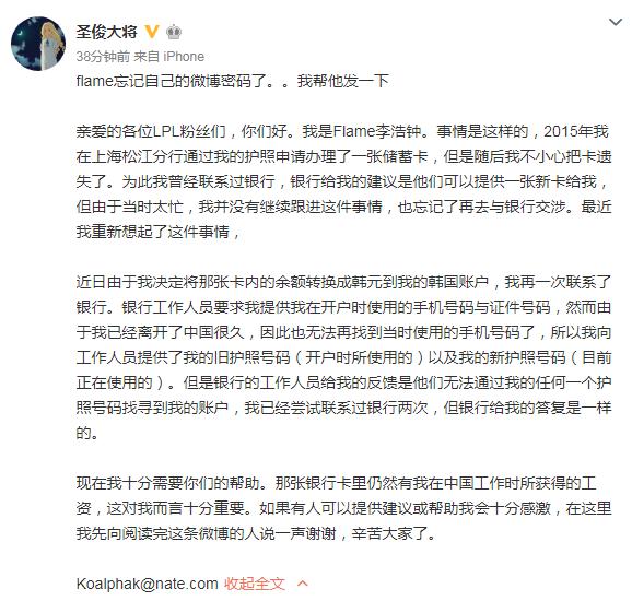 Flame求助:丢失的银行卡存有中国工作时的工资