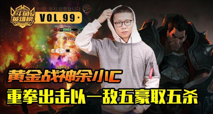 斗鱼英雄榜V.99-余小C化身黄金战神重拳出击豪取五杀