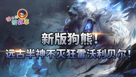 徐老师讲故事:新版狗熊!远古半神不灭狂雷沃利贝尔!