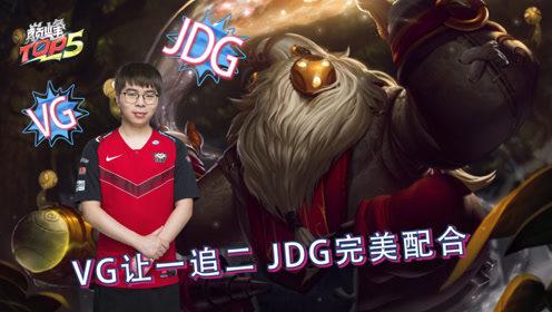 巅峰TOP5:VG让一追二 JDG完美配合