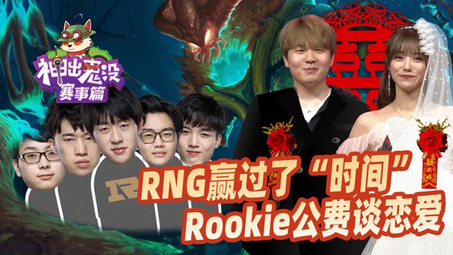 """神出鬼没赛事篇:RNG赢过了""""时间""""Rookie公费谈恋爱"""