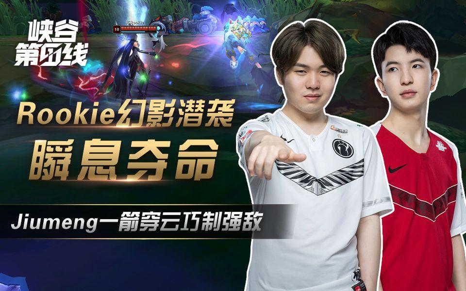 【峡谷第一线】09:Rookie幻影潜袭瞬息夺命,Jiumeng一箭穿云巧制强敌