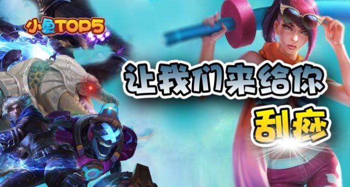 小鱼Top5:超凡剑姬与5位刮痧师傅的终极对决!直呼舒服!