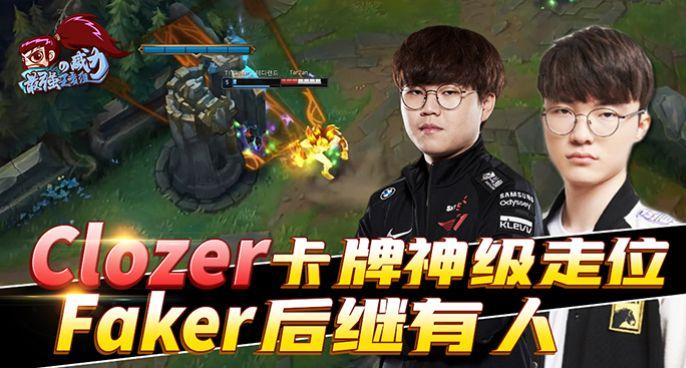 最强王者组的威力220:Clozer卡牌神级走位 Faker后继有人