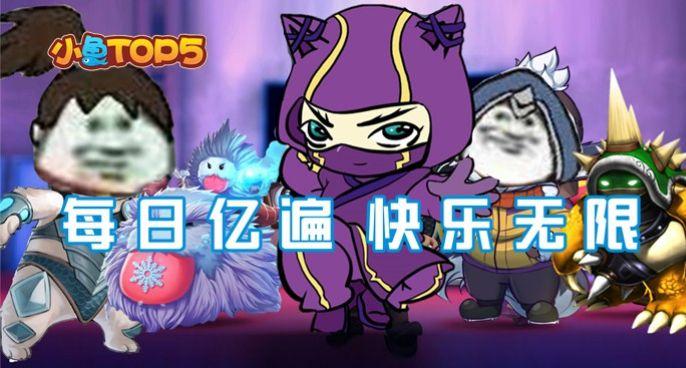 小鱼Top5:【鬼才创意,牛!】英雄联盟歌剧表演,每日亿遍,快乐无限!